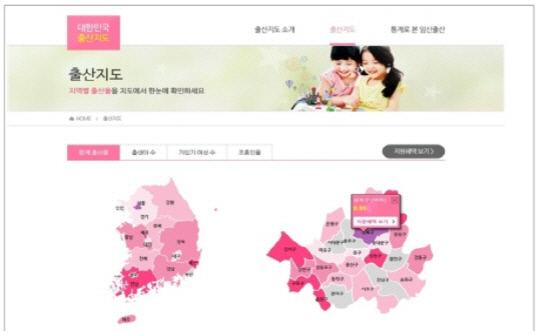 행정자치부가는 지난해 12월 30일'가임기 여성 지도'를 보여주는 온라인 사이트를 열었지만, 시민들의 비판이 폭주해 하루 만에 운영을 멈췄다.  당시 홈페이지 화면 갈무리.