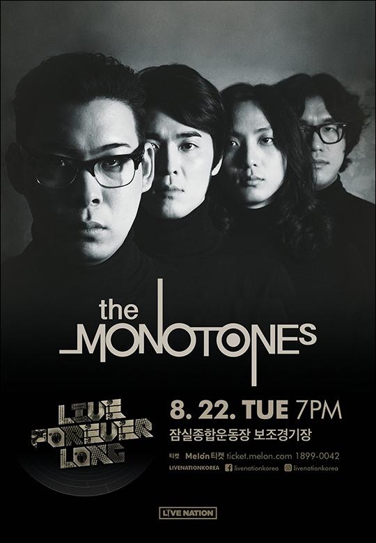 더 모노톤즈가 8월 22일 'LIVE FOREVER LONG' 릴레이 공연을 갖는다. ⓒ 라이브네이션