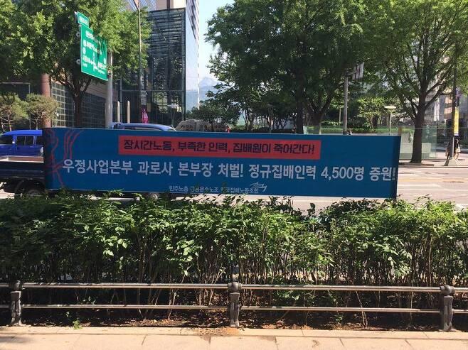 집배노조가 서울 종로구 광화문우체국 인근에 내건 현수막. 사진 집배노조 제공