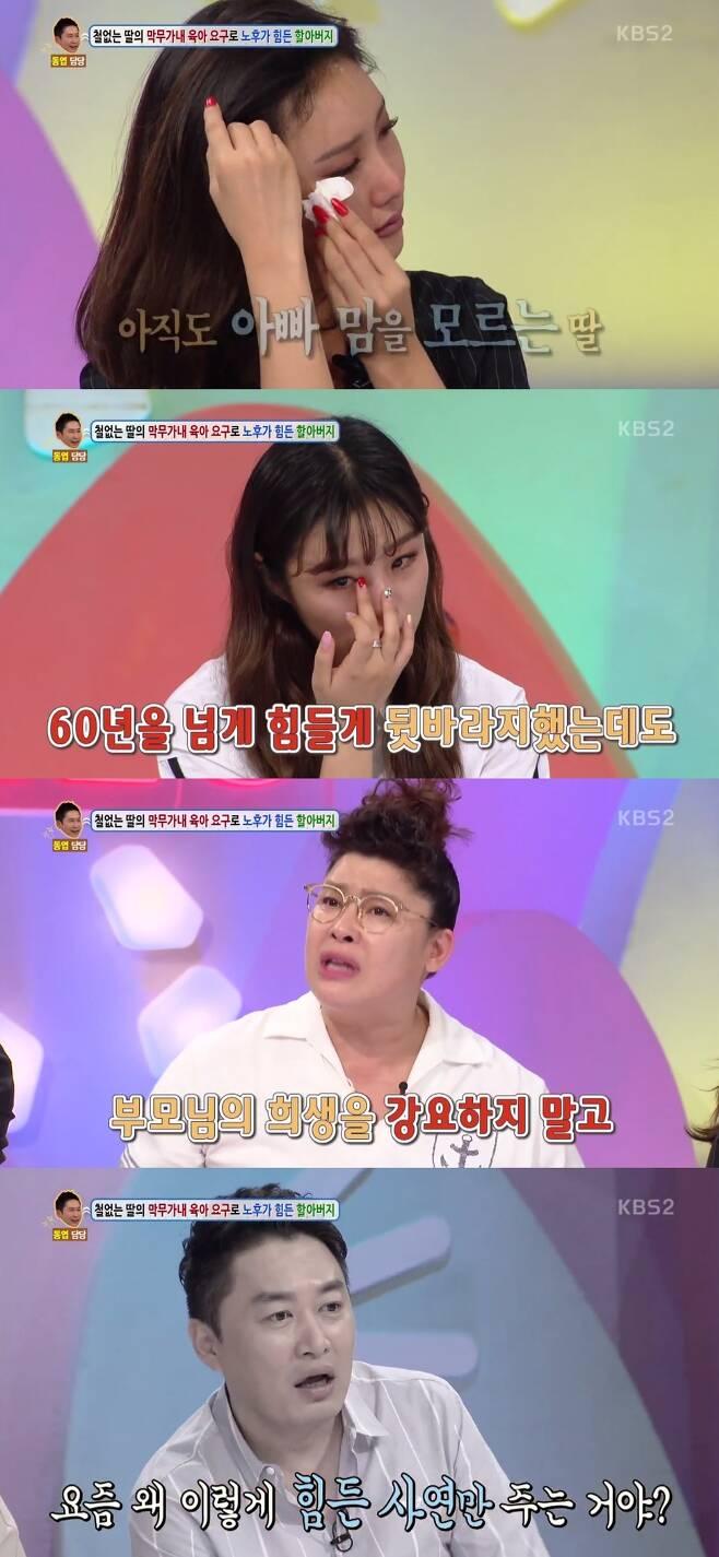 KBS2 '안녕하세요' © News1