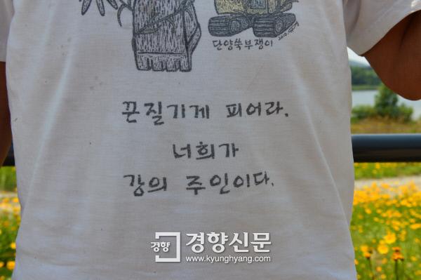김종술 기자가 입은 티셔츠. '끈질기게 피어라. 너희가 강의 주인이다'란 글귀가 쓰여 있다.                                                 정지윤기자