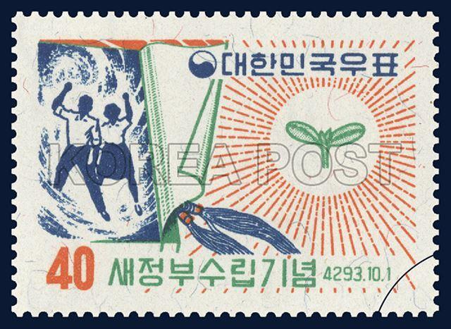 제4대 대통령 취임 기념우표 '새싹과 의거 학생'(1960.10.01)