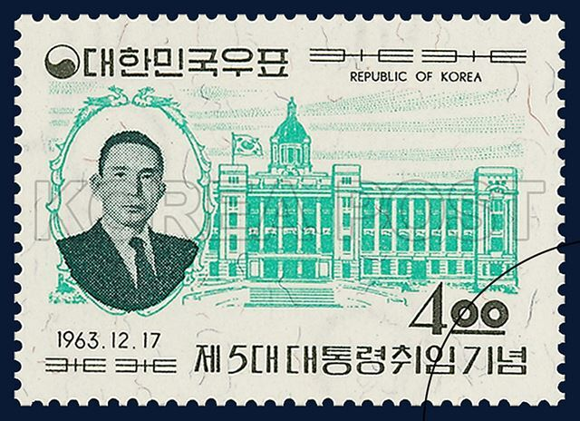 제5대 대통령 취임 기념우표(1963.12.17)