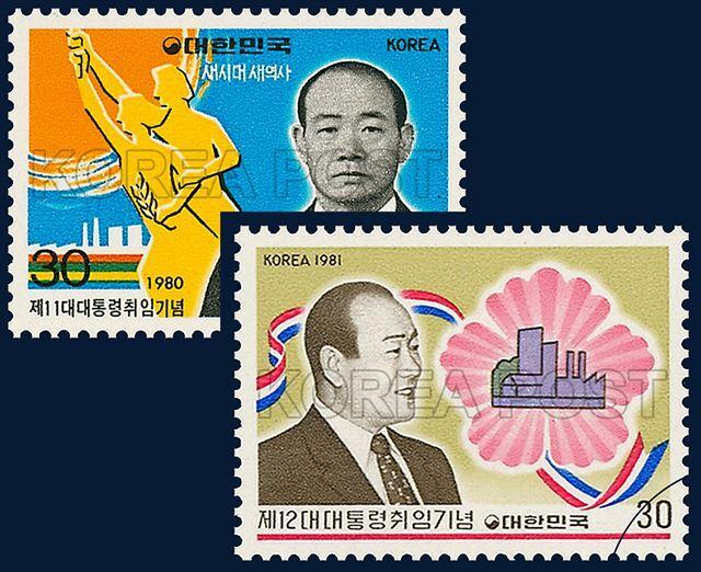 0 제11회 대통령 취임 기념우표(1980.09.01), 제12대 대통령 취임 기념우표(1981.03.03)