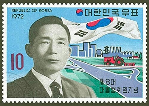 박정희 전 대통령 취임기념 우표 (사진=자료사진)