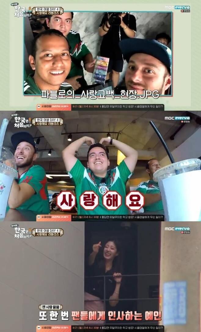 '어서와 한국은 처음이지'가 방송됐다. MBC에브리원 캡처