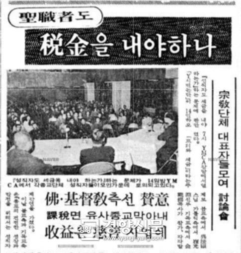 19690416 경향신문 기사