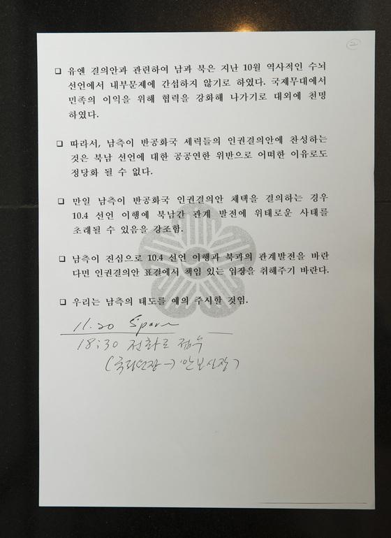 2007년 11월 인권결의안 투표와 관련된 북한 측 반응을 정리해 노무현 대통령에게 전달됐던 청와대 문건. 장진영 기자
