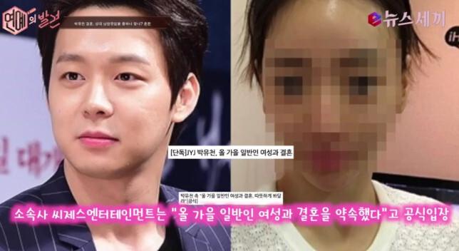 박유천 예비신부 황하나, 777만원 생일선물 보도에 발끈 거짓 루머