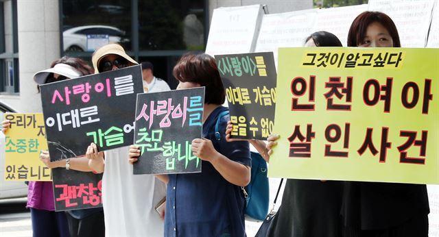 4일 오후 인천시 남구 인천지방검찰청 앞에서 '사랑이를 사랑하는 엄마들의 모임' 회원들이 인천 초등생 유괴.살해사건 피의자인 10대 소녀에 대한 합당한 처벌을 촉구하는 집회를 하고 있다. 연합뉴스