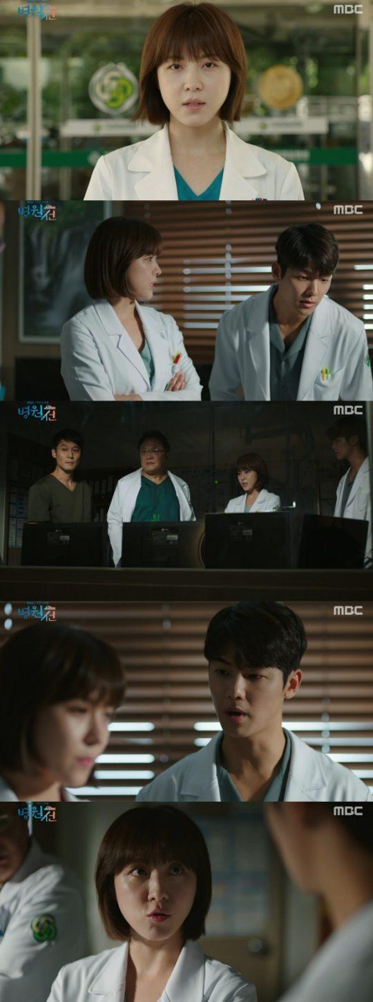 사진=MBC '병원선' 방송화면 캡처
