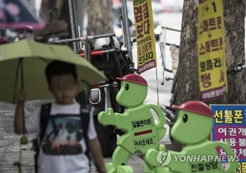 (서울=연합뉴스) 윤동진 기자 = 2017년 9월 6일 서울의 한 알뜰폰 매장 앞. 2017.9.6      mon@yna.co.kr