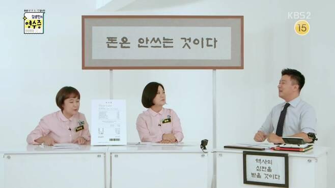 예능 프로그램 '김생민의 영수증' 영상 캡처 /사진제공=KBS