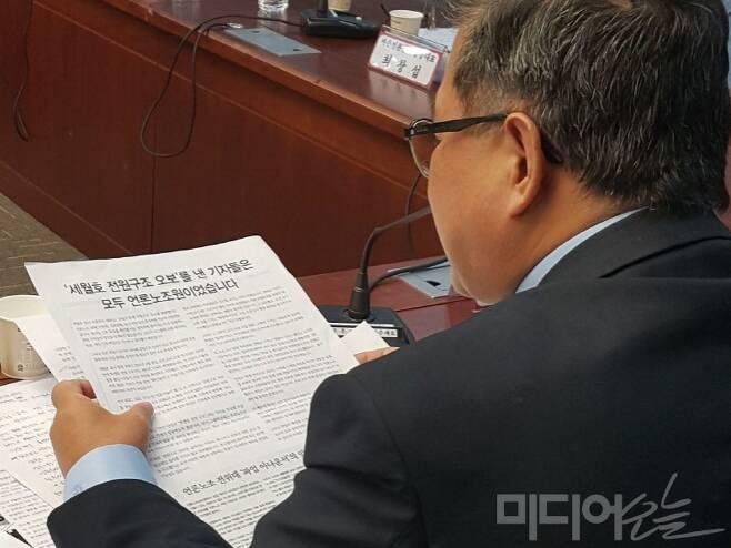 ▲ 이윤재 MBC 공정방송노조(2노조) 위원장은 28일 강효상 자유한국당 의원 등과 공동주최한 토론회에서 지난 15일 MBC 사측이 낸 특보를 읽고 있다. 사진=강성원 기자