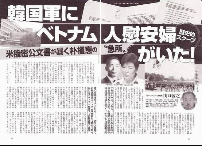 슈칸 분슌 2015년 '한국군, 베트남에서 위안소 운영' 기사