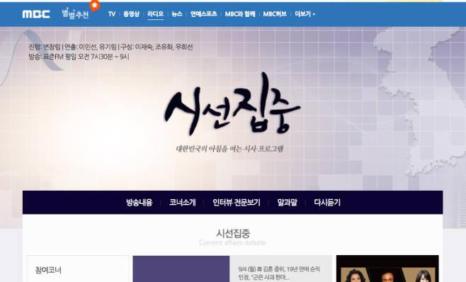 ▲ MBC '시선집중' 소개 홈페이지 갈무리. 신동호 아나운서의 사진과 이름이 빠지고 프로그램 제목도 '신동호의 시선집중'에서 '시선집중'으로 수정됐다. 진행자도 변창립 아나운서로 고쳐졌다.