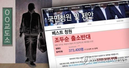 조두순 출소 반대 청와대 국민청원(PG) [제작 이태호] 사진합성, 일러스트