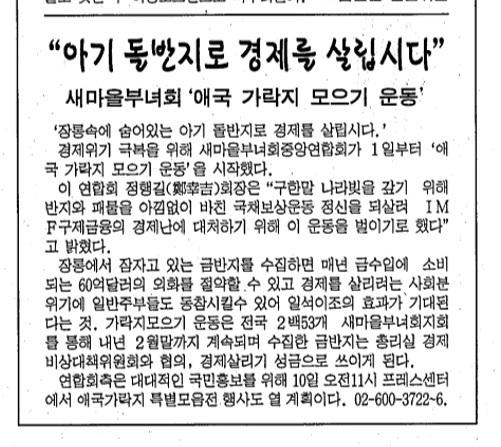 애국 가락지 모으기 운동 소개한 1997년 12월4일자 중앙일보 지면