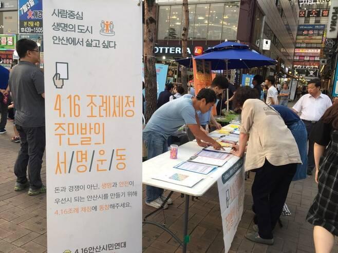 4·16안산시민연대 회원들이 안산을 생명과 안전의 도시로 만들자는 취지가 담긴 조례를 만들기 위해 시민들의 서명을 받고 있다. 4·16안산시민연대 제공