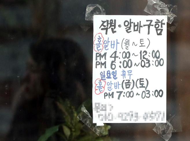 인상된 최저시급 7530원이 적용된 이틀째인 1월2일 서울시내 한 제과점에 아르바이트 모집 안내문이 부착돼 있다. 알바 권익 단체인 알바노조의 이가현 위원장은 최저시급과 관련해