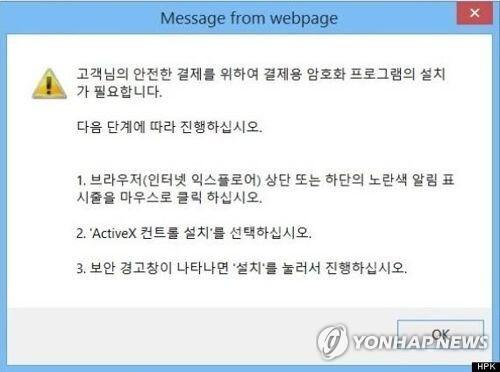 액티브엑스 설치 요구 페이지 [고용진 의원실, 과학기술정보통신부 제공]