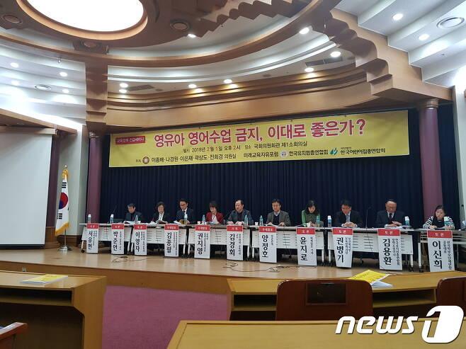 1일 국회의원회관에서 열린  '영유아 영어수업 금지, 이대로 좋은가' 긴급세미나에서 패널들이 토론을 벌이고 있다. © News1