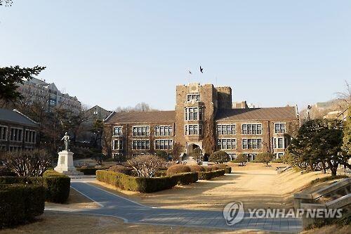 서울 서대문구 신촌동 연세대 본관 [연세대 제공=연합뉴스]