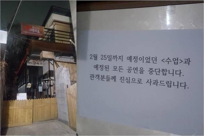 연희단거리패 30주년을 맞아 서울 종로구 창경궁로에 개관한 30스튜디오 앞에 공연 중단을 선언하는 공지가 게재됐다.