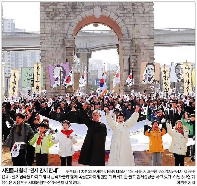 3월2일자 국민일보 1면 사진 캡처.