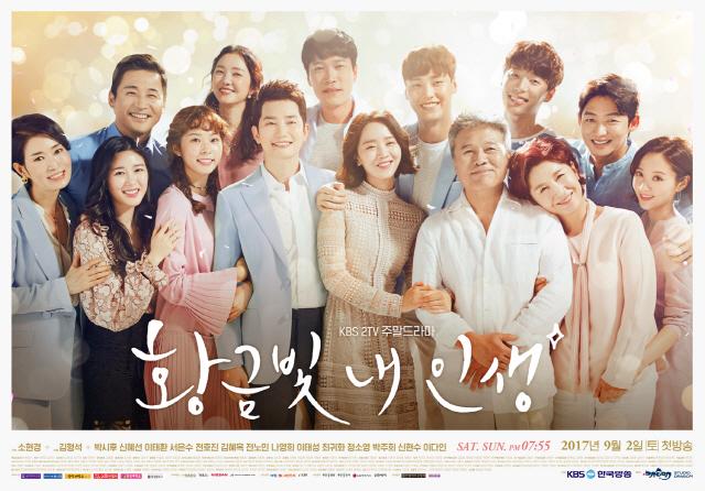 /사진=KBS 2TV '황금빛 내 인생'