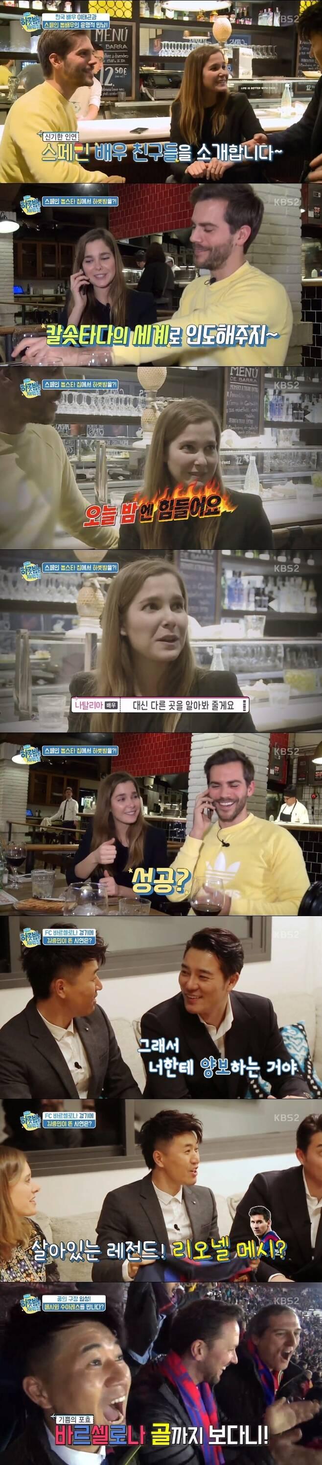 KBS 2TV 하룻밤만재워줘 © News1