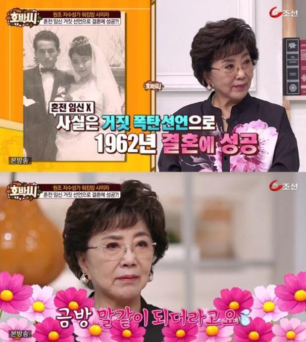 사진=국내 배우 커플 1호 사미자 김관수 부부의 러브스토리가 재조명되고 있다.