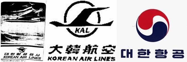 대한항공의 사명 및 로고 변천사, 가장 왼쪽이 1962년 설립된 국영항공사 대한한공공사의 로고이다. /사진=특허청