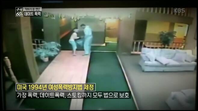 2일 방송된 KBS 2TV <추적60분> '악마가 된 연인-데이트폭력'의 한 장면. ⓒKBS
