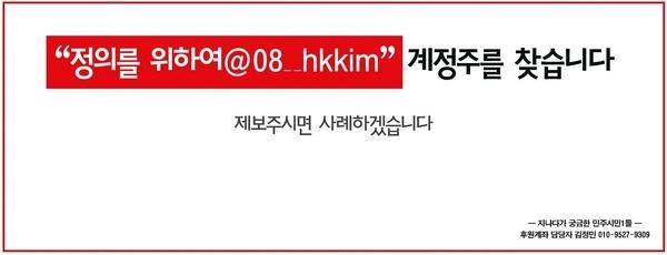 한겨레 신문 1면에 게재된 '혜경궁 김씨' 관련 광고