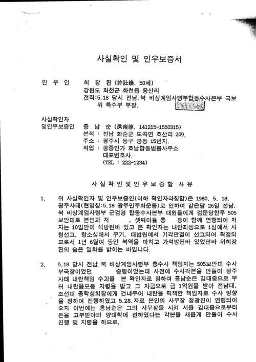 고 홍남순(1912~2006) 변호사가 1980년 5·18 당시 505보안부대 수사관 허장환(70)씨가 보안대의 수사 조작에 항명해 강제전역당한 사실을 공증을 통해 인우보증서 형태로 기록으로 남겼다.