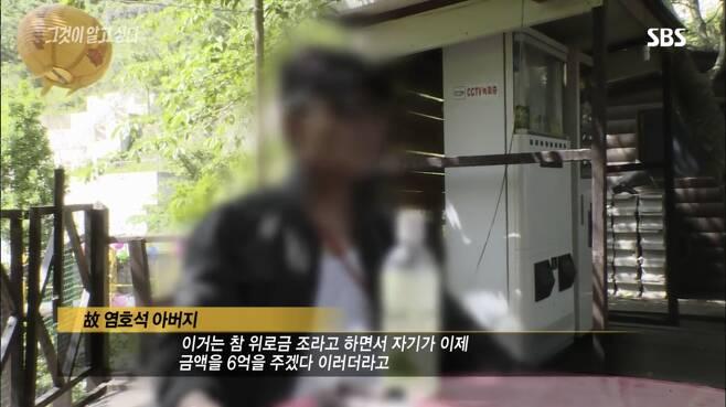 26일 방송된 SBS 시사 프로그램 '그것이 알고싶다-사라진 유골, 가려진 진실 고(故) 염호석 시신탈취 미스터리' 편 캡처. ⓒSBS