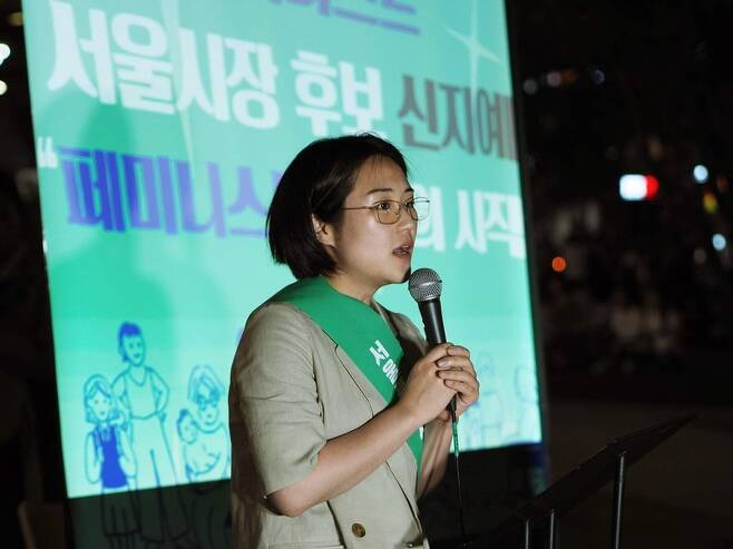 신지예 녹색당 서울시장 후보 신지예 후보 캠프 제공