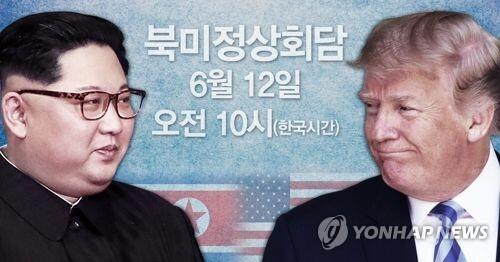 북미정상회담 6월12일 오전 10시(한국시간) 개최 (PG) [제작 최자윤] 사진합성