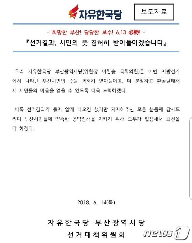 자유한국당 부산시당이 14일 발표한 보도자료 © News1