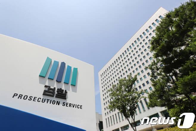 20일 서울 서초구 대검찰청이 적막한 모습을 보이고 있다.  2018.6.20/뉴스1 © News1 황기선 기자