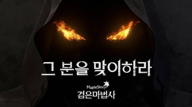 메이플스토리 검은마법사 업데이트