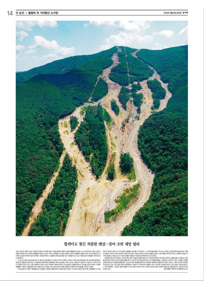 2018년 6월 22일자 사진기획 〈이 순간〉 지면.