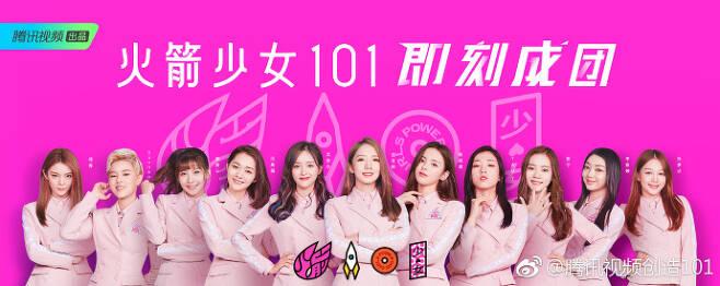 '로켓소녀 101'/사진=창조 101 웨이보