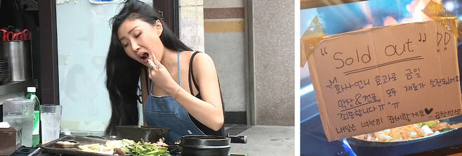 지난 8일 예능 '나 혼자 산다'에 출연한 가수 화사가 대낮에 홀로 곱창을 먹고 있다. 오른쪽 사진은 광주광역시 한 곱창집에 붙은 매진 안내문. /MBC·인터넷 캡처