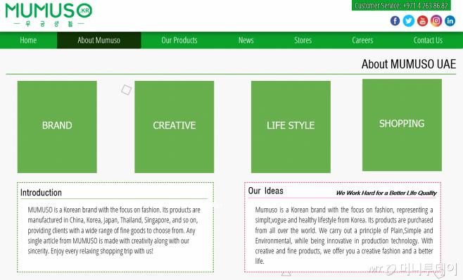 중국 기업 '무무소'의 홈페이지. 회사 소개란에 '한국 브랜드'라고 명시하고 있다.