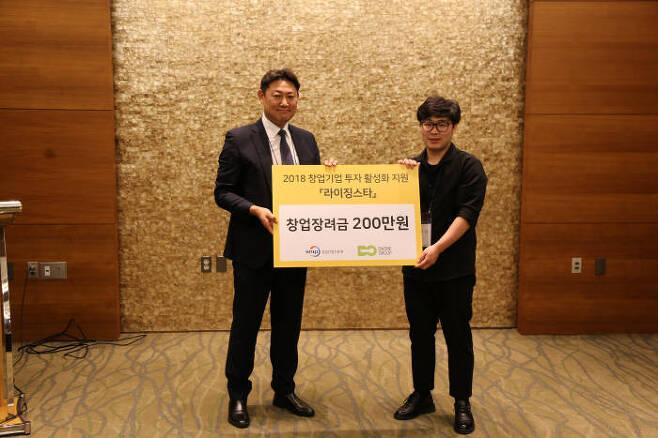 김연태 올프스 대표(오른쪽)가 김범수 다원그룹 대표로부터 창업장려금을 수여받았다.(사진=다원그룹)