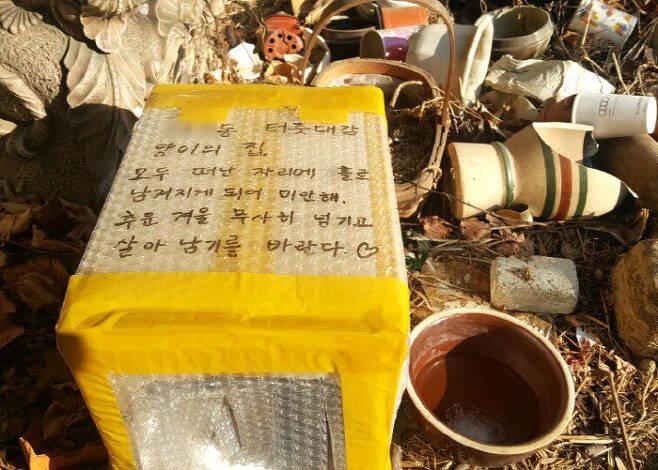 주민이 버린 살림살이에 보금자리를 만들어주고 남긴, 길냥이의 안전을 기원하는 글.