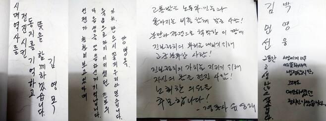 대전시민들이 노회찬 의원 대전분향소에서 조문하고 남긴 방명록. 시민들은 그를 사회적 약자의 친구였던 깨끗한 정치인이었다며 추모했다. 정의당 대전시당 제공