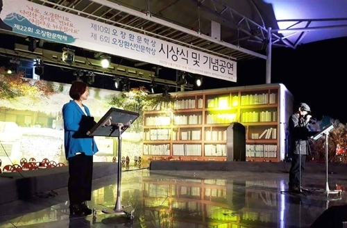 지난해 오장환문학제 [보은문화원 제공=연합뉴스]